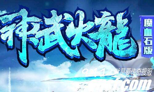 1.80神武火龙·魔血石版