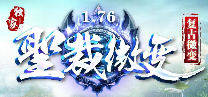 1.76圣裁微变
