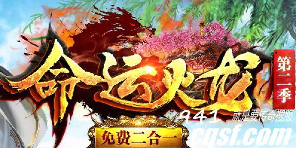 命运火龙-②合①-传奇第三季版本